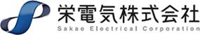 栄電気株式会社